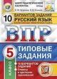 Русский язык 5 кл. Всероссийские проверочные работы 10 вариантов